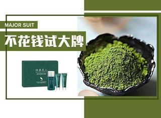 【免费试用】抹茶美人抹茶保湿旅行套盒试用