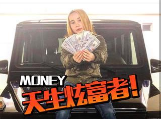 美国九岁女孩晒豪车炫钞票爆粗口走红,谁来管管她?