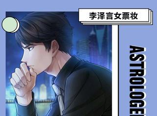 """如果遇到真人版""""李泽言"""",你会画什么样的妆跟他约会?"""