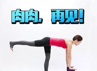 5招瑜伽趕走油膩肥肉,八分鐘練出美腿翹臀