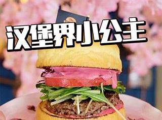 从肉饼到配菜都精挑细选做的汉堡,简直含着金汤匙的小公主!