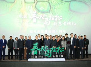 电影《春天的马拉松》首映礼在京举办 献礼改革开放四十周年