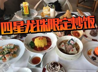 一份限量龙珠炒饭卖100,虽然价格贵但挡不住的高人气啊!