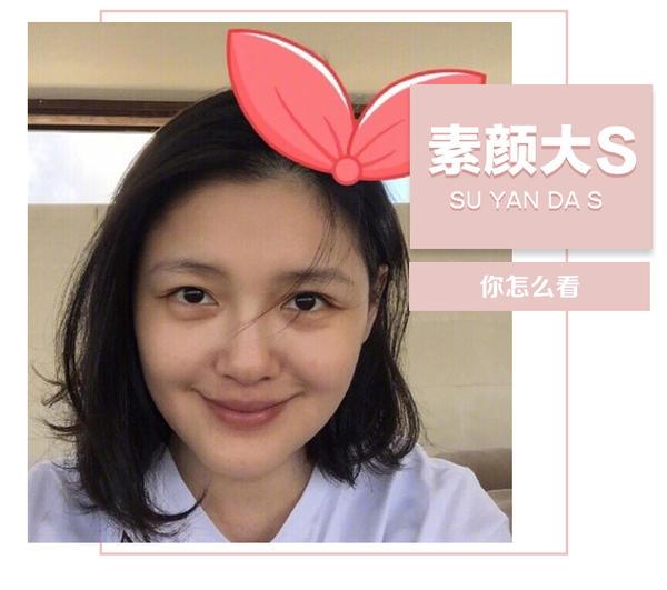 大S素颜憔悴,网友:嫁给汪小菲经历了什么?