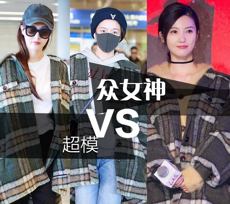 唐嫣、张雪迎、杨子珊都在穿格纹,这是最文艺的撞衫了吧~