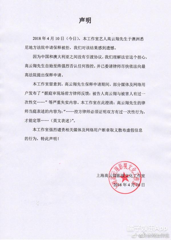 最新!高云翔涉嫌性侵案再次开庭:法院拒绝保释