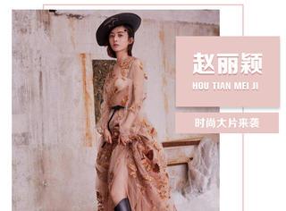 赵丽颖最新写真剑走偏锋,纱裙配长靴优雅又帅气