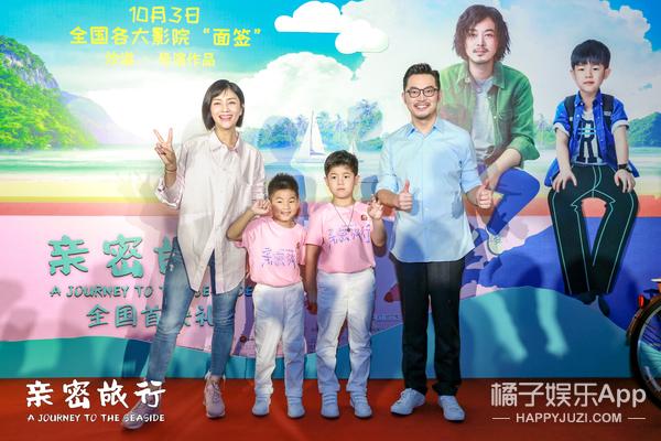 沙溢一家四口齊聚《親密旅行》首映禮,赴一場責任與愛的旅行