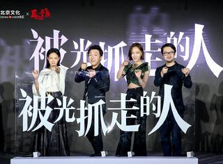 北京文化2019新片重磅发布,匠心独具呈万象之态