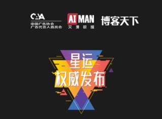 张哲瀚龚俊刘宇宁助力代言品牌拿下周榜前三