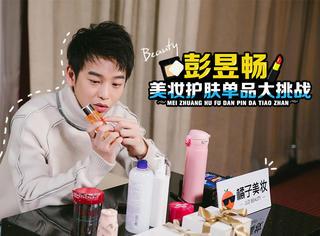 我们请彭昱畅来猜化妆品,结果他却开心地大吃了一顿?
