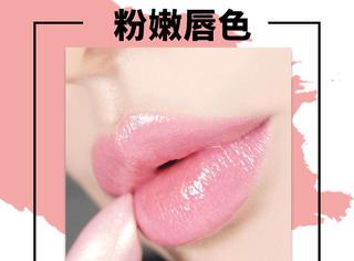 这些粉粉的唇色你最喜欢哪一个?