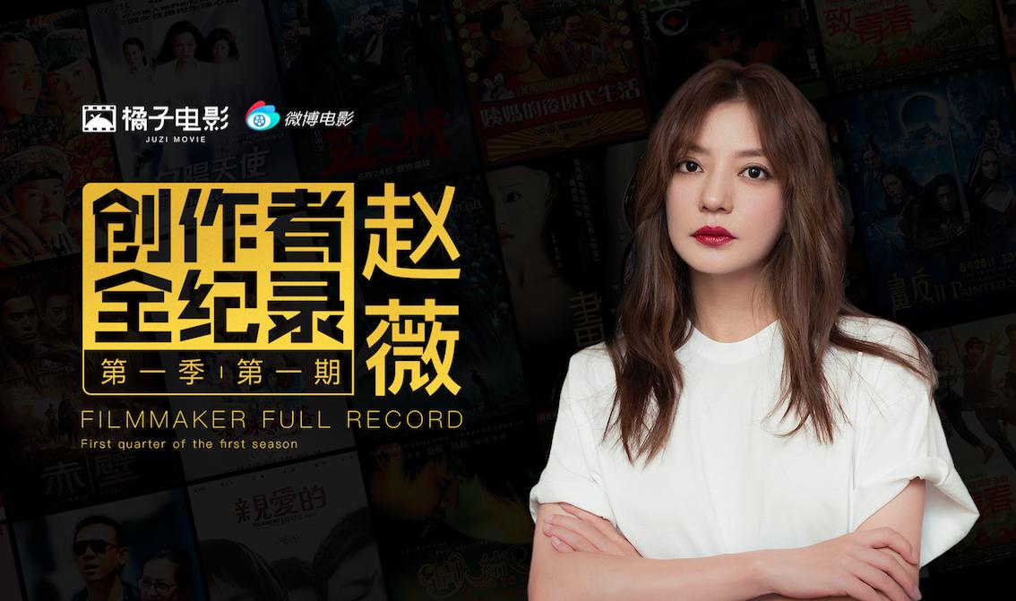 【创作者全纪录】第一季第一期:赵薇