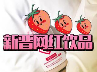 韩国新晋人气饮品掀热潮,国内也可以喝的到啦~