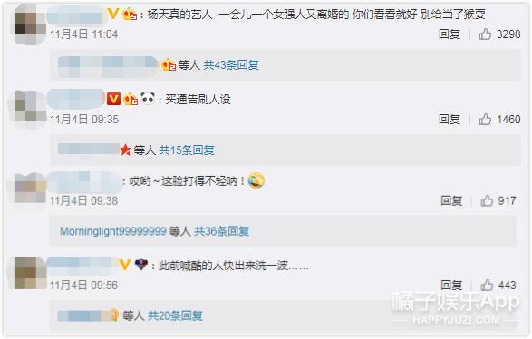 被袁巴元爆和张雨绮开房的男生,疑似是个假富豪?