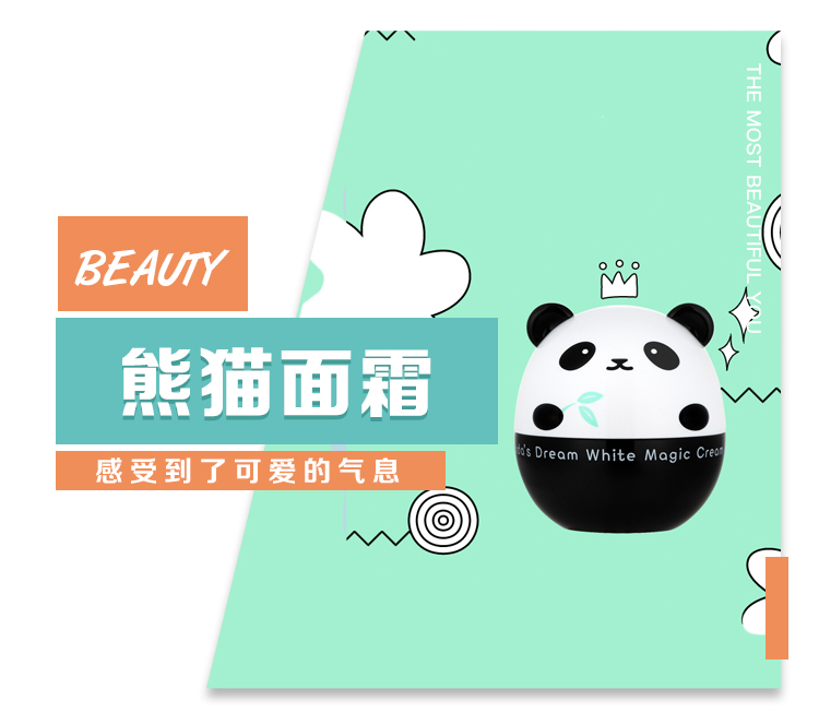 熊猫素颜面霜!从外观到配色都太可爱了!