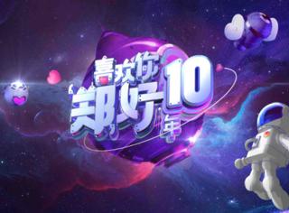 郑爽出道十周年首次举办生日会 8月22日芒果TV独家直播