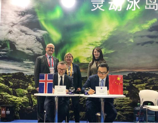 上海进博会 天猫国际与冰岛贸促局达成合作
