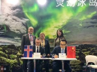 上海進博會 天貓國際與冰島貿促局達成合作
