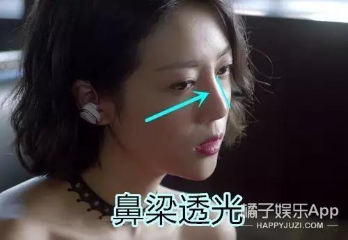 她的鼻子也透光了?