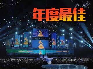 提名2018格莱美的年度最佳歌曲,你看好哪首?