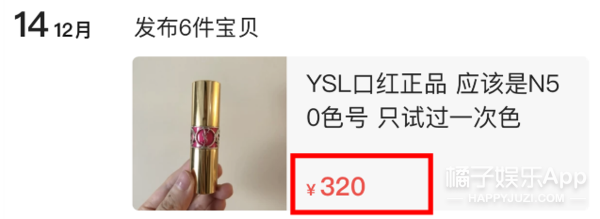 用过的口红还卖320,她最近很缺钱吗?