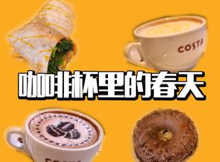 costa新品尝鲜,想给做出这杯咖啡的师傅打宇宙长途!