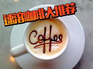 每天唤醒你的不再是早餐,而是这杯好喝的速溶咖啡!
