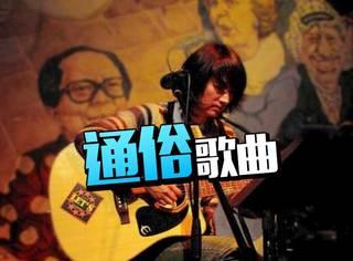 中国摇滚第一刊《通俗歌曲》宣布或将停刊