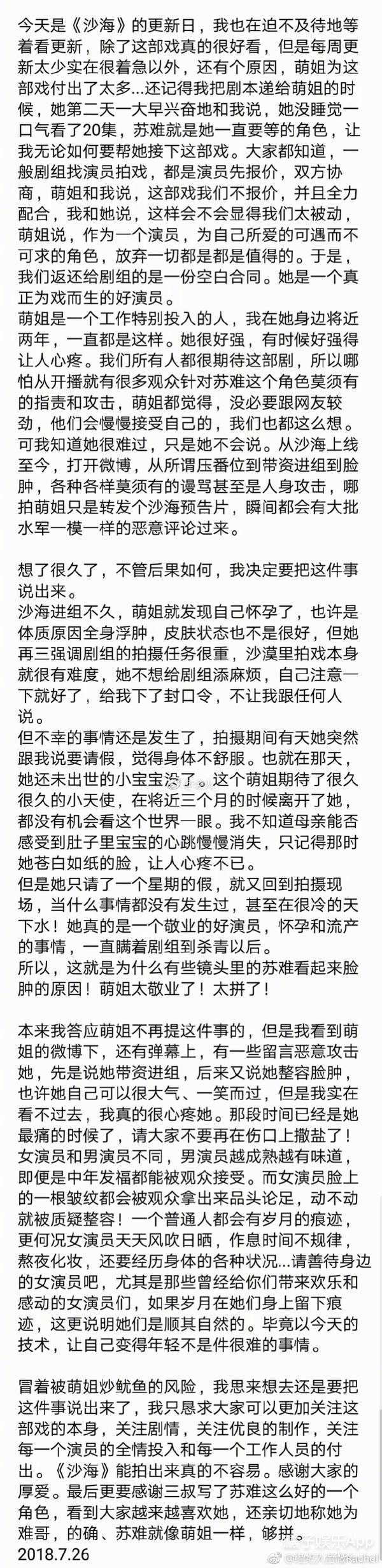 疑似郑爽新男友正面曝光 陈妍希回应小龙女选角