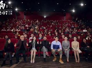 《狗十三》首映主创五年再回首  众星云集传递成长力量