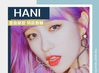 Hani的眼部妆容感觉其实并不难啊……