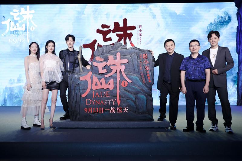 """电影《诛仙Ⅰ》举行新闻发布会 众主创调皮""""互怼"""""""