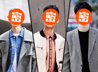 韩国最好看的小哥哥都去首尔时装周了吧?