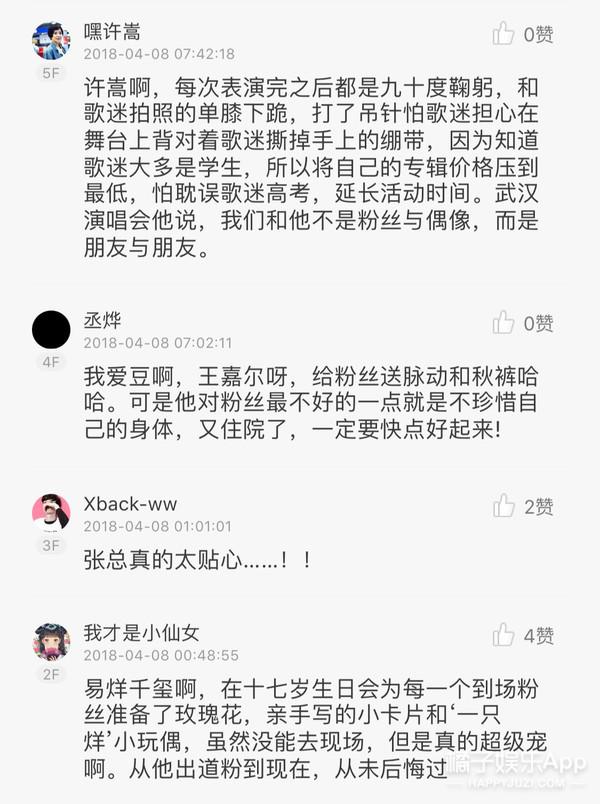 《姜食堂》、《极限挑战》...朱一龙卖萌迪丽热巴热舞 群星助梦《直通春晚》!