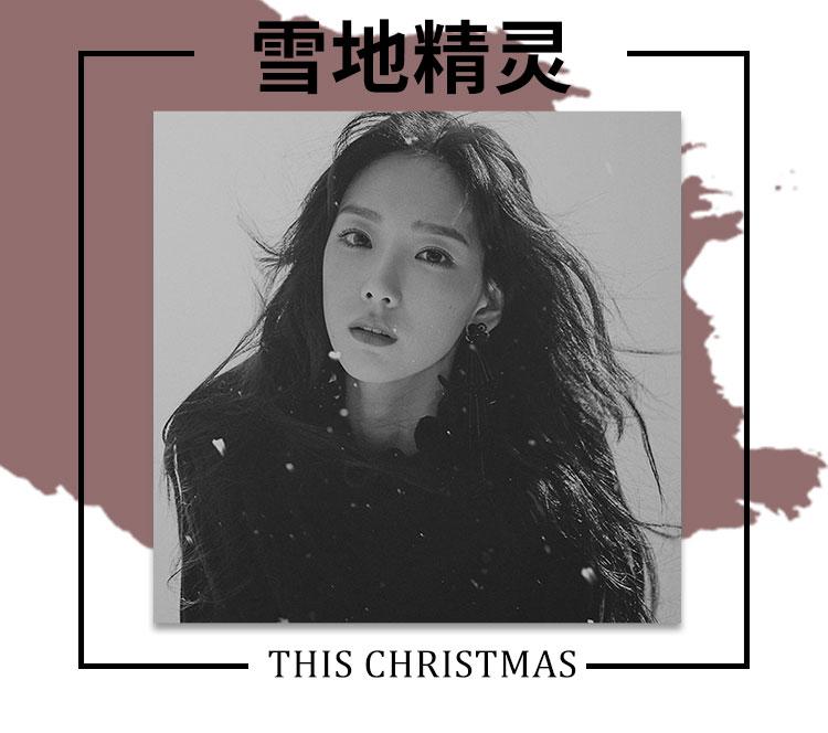 金泰妍新曲MV预告照曝光,这一定是雪地精灵!