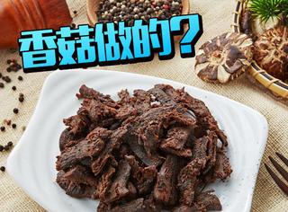 听说豆腐能做出肉口感,这颗香菇不愿意了!
