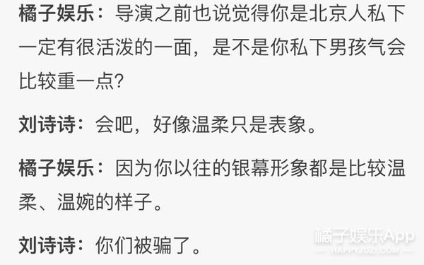 刘诗诗:作品以外没新闻,pick这样的佛系爱豆只能惯着了