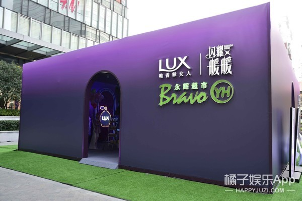 LUX力士暖暖首场跨次元发布会,实力见证不同凡香美不可挡