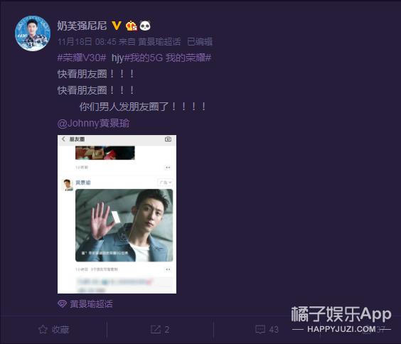 李現黃景瑜雙大使亮眼呈現榮耀V30