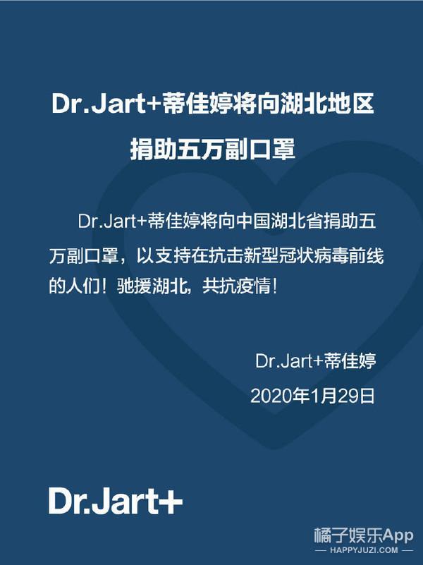 Dr.Jart+蒂佳婷助力抗疫