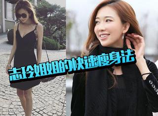 """林志玲""""三天瘦身餐""""3天減2公斤!"""