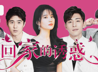 性转版《回家的诱惑》,刘亦菲、刘昊然、邓伦、吴磊主演?