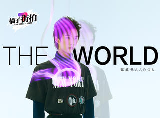 橘子街拍×邓超元|THE WORLD