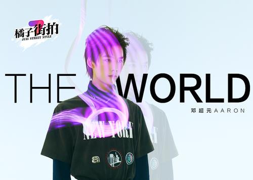 橘子街拍×邓超元|THE WORLD