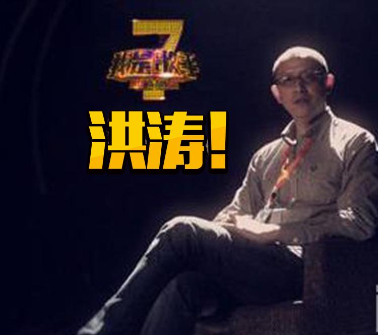 黄绮珊邓紫棋的伯乐,洪涛是《歌手》背后的男人呀