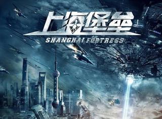 《上海堡垒》首映震撼观众 中国科幻薪火相传未来可期