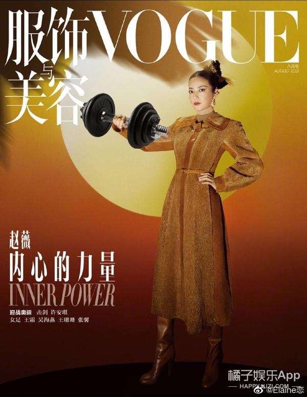 赵薇的新封面被玩坏了…这就是五大之首的封面水准?