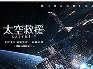 太期待了!比《地心引力》还好看的《太空救援》发终极预告啦