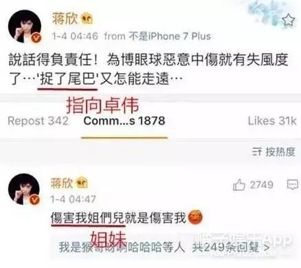 蒋欣过生日,为啥刘涛上了热搜第一?